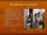 Обязанности командира отделения пожарной охраны