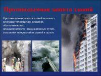 Что в себя включает противодымная защита зданий