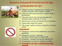 Правила разведения костра и меры пожарной безопасности