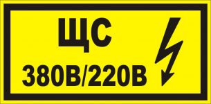 Надписи на электрощитах согласно ПУЭ