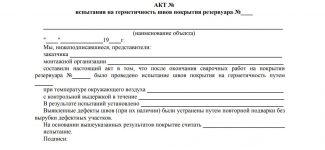 Акт проверки на герметичность воздуховодов