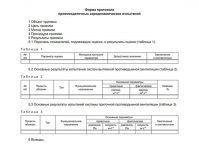 Протокол аэродинамических испытаний системы дымоудаления пример