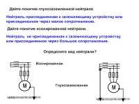 Что является определением понятия изолированная нейтраль