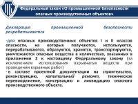 Паспорт безопасности ОПО газовая котельная