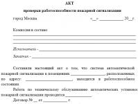 Акт проверки приборов и средств автоматизации