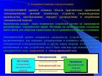 Определение и значение электротехники