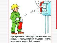 Техника безопасности при тушении электроустановок