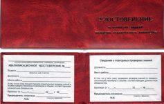 Срок действия удостоверения по пожарно техническому минимуму