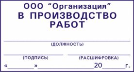 Штамп в производство работ на рабочей документации